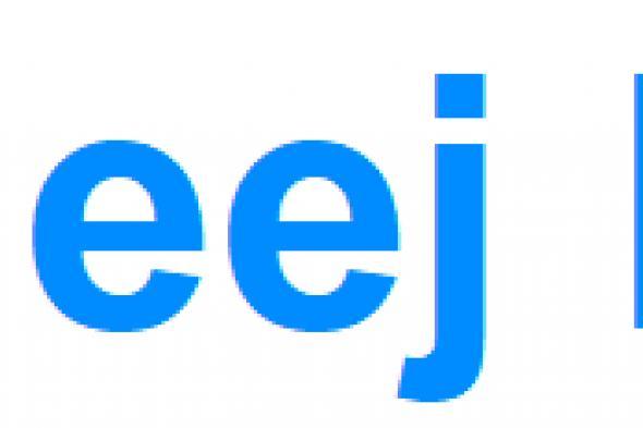 الأربعاء 22 مايو 2019  | إعلان تصحيحي بخصوص اعلان شركة الخطوط السعودية للتموين عن النتائج المالية الأولية للفترة المنتهية في 31-03-2019م (ثلاثة أشهر) | الخليج الان